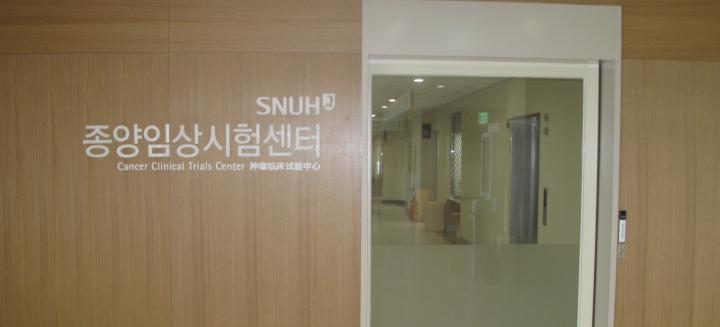 종양임상시험센터
